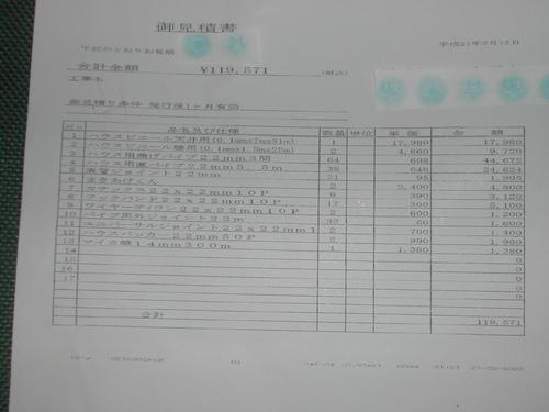 Dscn2340
